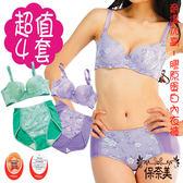 【免運】膠原蛋白機能內衣褲(4套組)(保奈美)