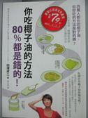 【書寶二手書T1/養生_MCF】你吃椰子油的方法80%都是錯的!_白澤卓二