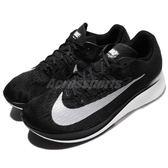 Nike 慢跑鞋 Zoom Fly 黑 白 輕量透氣 黑白 賽跑專用 運動鞋 男鞋【PUMP306】 880848-001