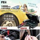 FEii 多功能汽車救援行動電源/打氣組(台灣製造、國家認證)