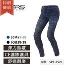 【尋寶趣】SPEED-R SPRS 超彈力修身牛仔褲 騎士用品 防摔褲 牛仔褲 護具 人身部品 男女款 SPR-PS20