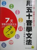 【書寶二手書T1/語言學習_OMG】用五十音學文法_曾元宏