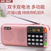 SAST/先科 N-28老年人收音機老人隨身聽mp3迷你小音響插卡音箱新款便攜式可充電兒童音樂播放器