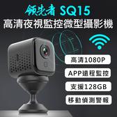 領先者SQ15 (加送32GB) 高清夜視WIFI監控 磁吸式微型智慧攝影機 [FLYone泓愷科技]
