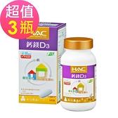 【永信HAC】鈣綜合錠x3瓶(60錠/瓶)-全素