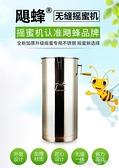 不銹鋼搖蜜機小型304不銹鋼自動搖糖機打糖機蜂蜜分離機養蜂工具 薇薇MKS