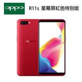 OPPO R11s  6.01吋 4G/64G -紅~原廠皮套  [24期零利率]