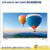 聖誕尾牙 含運含基本安裝 台灣三洋 SANLUX SMT-55MF1 LED 背光 液晶電視 4K2K 顯示器 55吋 含視訊盒