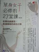【書寶二手書T8/兩性關係_HMM】單身女子必修的27堂課〔修訂版〕_蘿拉朵依爾,  陳彬彬