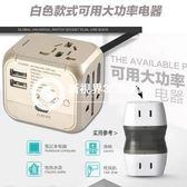 全球通用轉接頭轉換插頭 3保險絲 萬能電源插座轉換器-Tjhz1