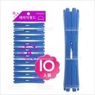 法拉西施美髮陶瓷卷心-10支(04藍)熱塑燙具[80996]