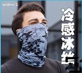 防曬面罩冰絲頭巾圍脖脖套護頸夏天釣魚面罩戶外騎行面巾【左岸男裝】