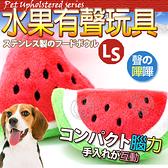 【培菓幸福寵物專營店】dyy》涼一下趣味水果玩具15cm