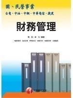 二手書《財務管理-國、民營事業、台電、中油、中鋼、中華電信、捷運》 R2Y ISBN:9861958568