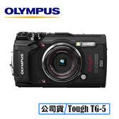 【十大好禮送】 3C LiFe OLYMPUS TG-5 潛水相機 TG5 防水相機 台灣代理商公司貨