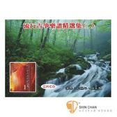 【小新的樂器館】流行古箏樂譜精選集(二) 三片CD