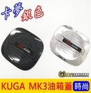 FORD福特【KUGA MK3油箱蓋】2...