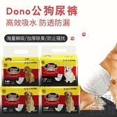 公狗專用尿不濕紙尿褲寵物禮貌帶一次性吸水尿布【極簡生活】