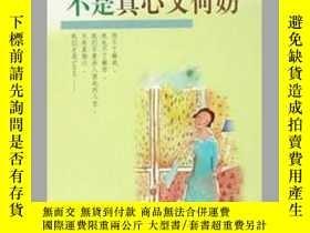 二手書博民逛書店罕見不是真心又何妨Y12980 吳淡如著 灕江出版社 ISBN: