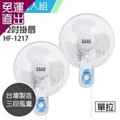 華信 《2入超值組》MIT 台灣製造12吋單拉壁扇強風電風扇 HF-1217x2【免運直出】