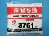 南寶樹脂白膠 3761 冷膠樹脂白膠(一包1KG袋裝)/一件20包入{定85}~高