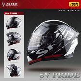 [中壢安信]SBK SV PRIDE 黑白 雙D扣 內襯可拆 內置遮陽片 全罩 安全帽 可樂帽 汽水帽