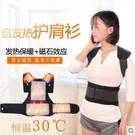 現貨自發熱護肩衫馬甲護頸護肩護背保暖男女磁療坎肩背心 交換禮物