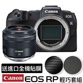 送進口全機貼膜 Canon EOS RP + RF 35mm f/1.8 Macro IS STM 台灣佳能公司貨 德寶光學 EOS R R5 R6