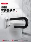 衛生間扶手老人防滑安全無障礙浴室欄桿殘疾人廁所馬桶助力器折疊