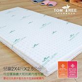 兒童/嬰兒床 天然乳膠床墊升級版-2X4尺X2.5cm 頂級斯里蘭卡【可換購大和防蟎抗菌布套】TomTree