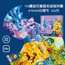 TOI圖益 兒童藝術益智拼圖#TK050白犀牛 526片