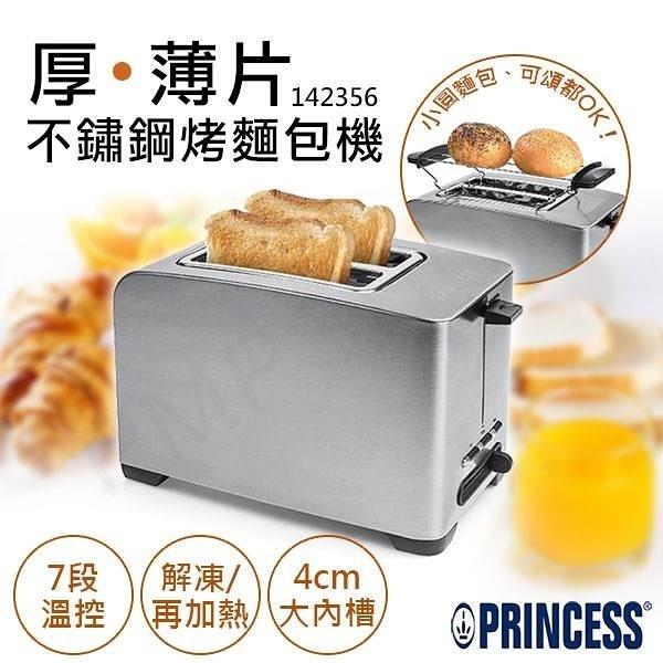 【南紡購物中心】【荷蘭公主PRINCESS】不鏽鋼厚薄片烤麵包機 142356