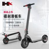 電動滑板車成人折疊代步車8.5寸大輪胎兩輪小型迷你鋰電池踏板車YXS 七色堇