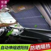 汽車遮陽簾 汽車防曬隔熱遮陽擋自動伸縮神器前檔遮光車內用遮陽板車窗遮陽簾可手動裁剪
