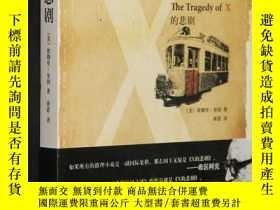 二手書博民逛書店The罕見Tragedy of X 的悲劇15196 埃勒裏.奎