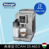 【ECAM 23.460.S 典華型】Delonghi迪朗奇全自動義式咖啡機達人最推薦 原廠公司貨【合器家居】DEi01