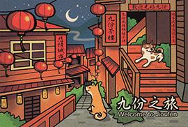 【收藏天地】台灣紀念品*明信片-九份之旅 /文創  手帳 文具 禮品 小物 手冊