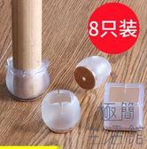8只裝 保護家具腳墊防滑耐磨硅膠腳套【極簡生活館】