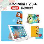 智慧休眠 iPad Mini 1 2 3 4 Air 2 iPad9.7·2017·2018 平板皮套 蠶絲紋 磁吸 支架 保護殼 卡通 矽膠套 保護套