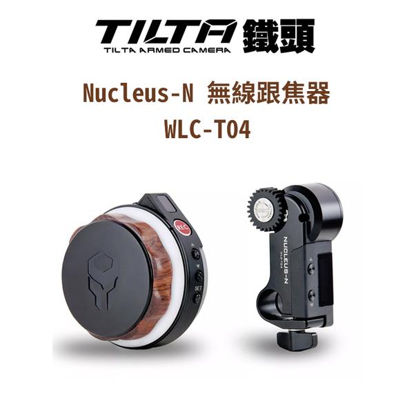 黑熊館 TILTA 鐵頭 Nucleus-Nano 原力N 無線跟焦器 TLWC-T04 變焦器 無線調焦