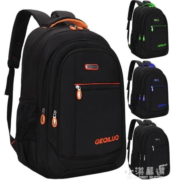 旅行包背包男士商務雙肩包女電腦包簡約旅游包大容量初高中生書包『小淇嚴選』