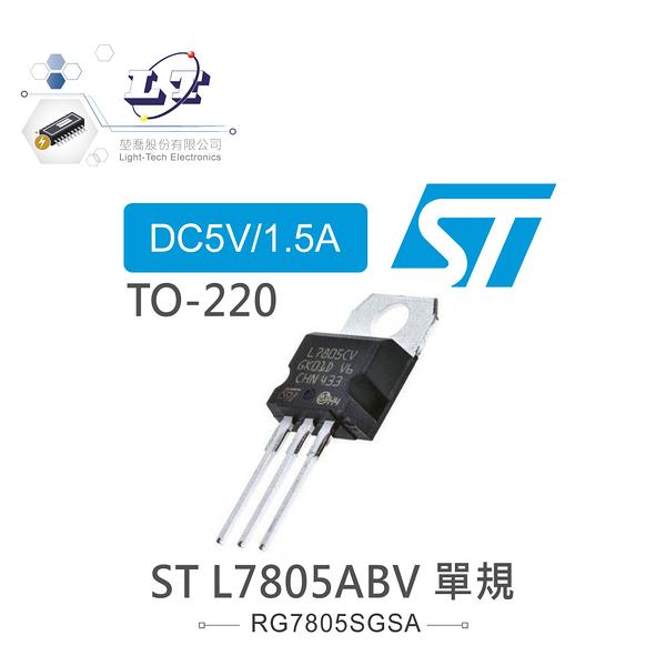 『堃喬』ST L7805ABV DC5V/1.5A 穩壓IC TO-220 單規(single gauge) 『堃邑Oget』