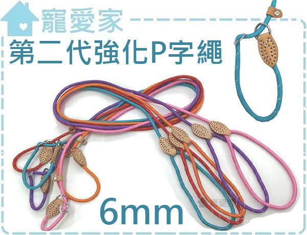 ☆寵愛家☆第二代強化P字繩/P字鍊6MM,皮革高質感,接頭縫線再進化