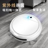 掃地機器人 全自動掃地機器人智慧家用吸塵器充電掃地機四合一 洛小仙女鞋YJT