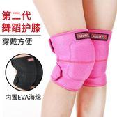 成人舞蹈護膝女膝蓋跪地運動跳舞專用加厚瑜伽海綿裝備籃球護具男