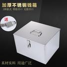 收銀盒首飾盒不銹鋼錢箱 超市收銀箱 銀行錢箱 帶鎖扣 超市箱銀行現金箱 LX 智慧e家 新品