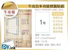 PKink-A4牛皮標籤貼紙100張/包...