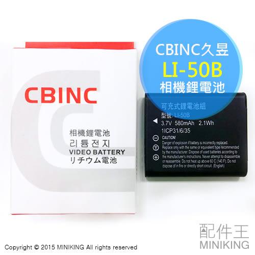 【配件王】CBINC 久昱 LI-50B LI50B 相機鋰電池 CASIO TR60 TR50 OLYMPUS