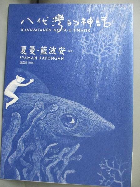 【書寶二手書T1/一般小說_HAG】八代灣的神話_夏曼‧藍波安