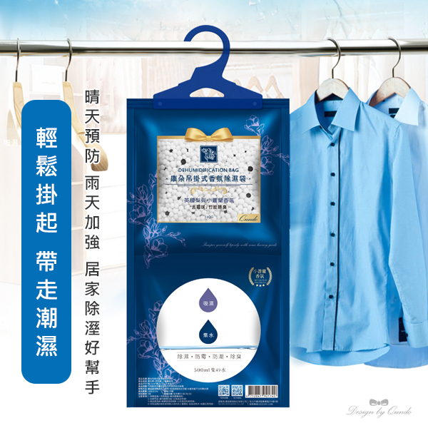 康朵 吊掛式集水除濕袋 10包/組